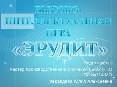 Подготовила: мастер производственного обучения ГБОУ НПО ПЛ №114 МО Медведева ...