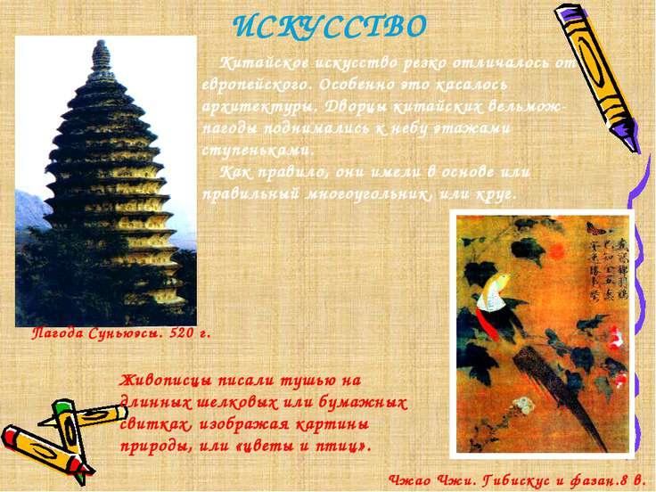 ИСКУССТВО Пагода Суньюэсы. 520 г. Чжао Чжи. Гибискус и фазан.8 в. Китайское и...