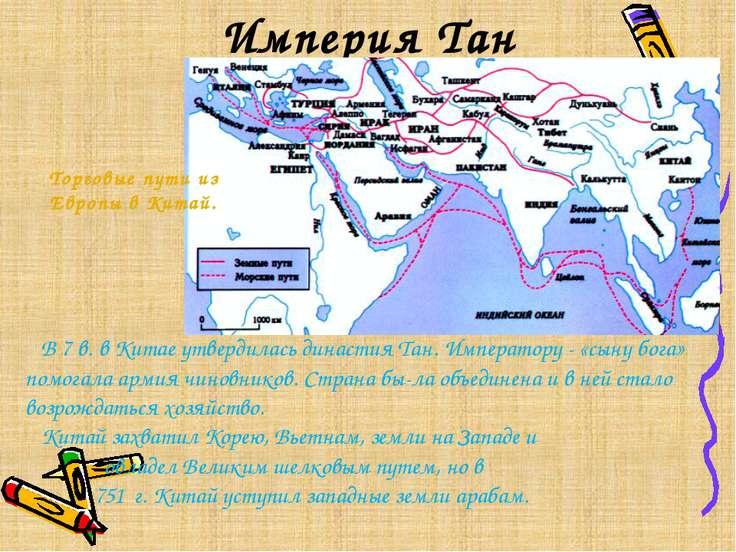 Империя Тан Торговые пути из Европы в Китай. В 7 в. в Китае утвердилась динас...