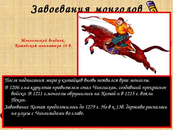 Завоевания монголов После подписания мира у китайцев вновь появился враг монг...