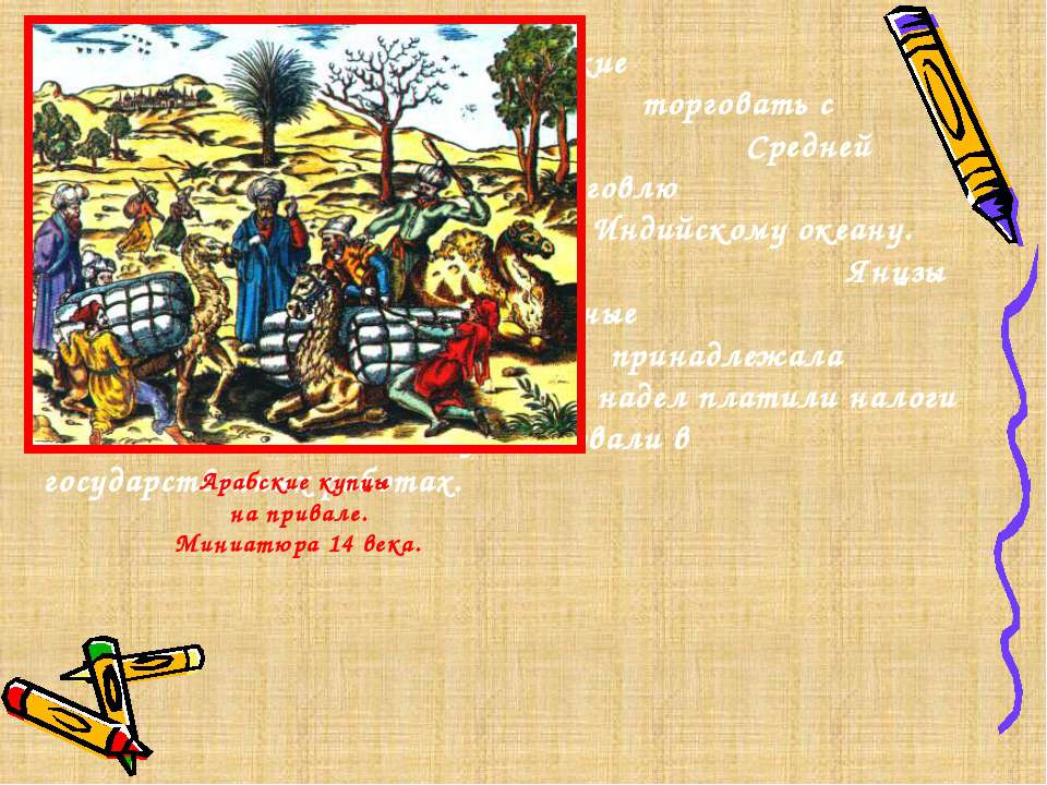 Однако китайские купцы продолжали торговать с Византией и Средней Азией. Вели...