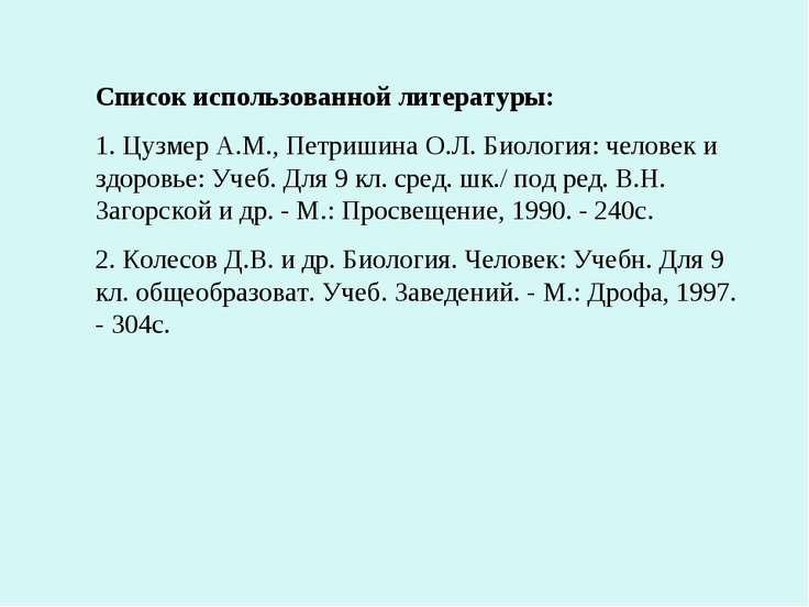 Список использованной литературы: 1. Цузмер А.М., Петришина О.Л. Биология: че...