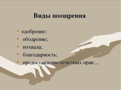 Виды поощрения одобрение; ободрение; похвала; благодарность; предоставление п...