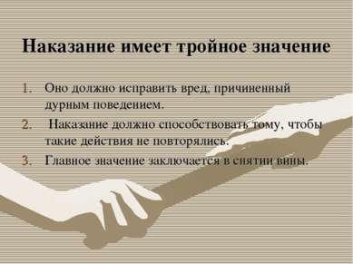 Наказание имеет тройное значение Оно должно исправить вред, причиненный дурны...