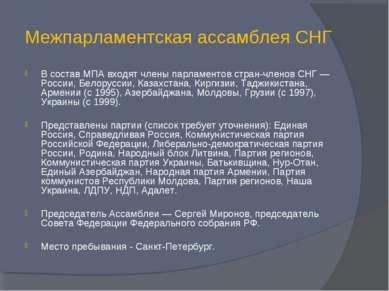 Межпарламентская ассамблея СНГ В состав МПА входят члены парламентов стран-чл...