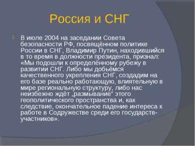 Россия и СНГ В июле 2004 на заседании Совета безопасности РФ, посвящённом пол...