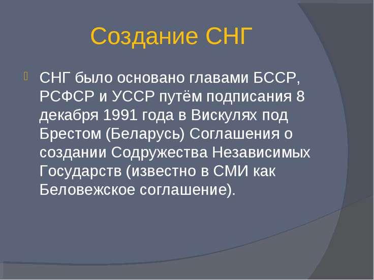 Создание СНГ СНГ было основано главами БССР, РСФСР и УССР путём подписания 8 ...