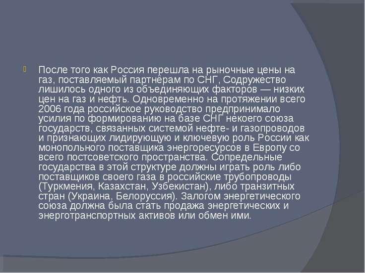 После того как Россия перешла на рыночные цены на газ, поставляемый партнёрам...