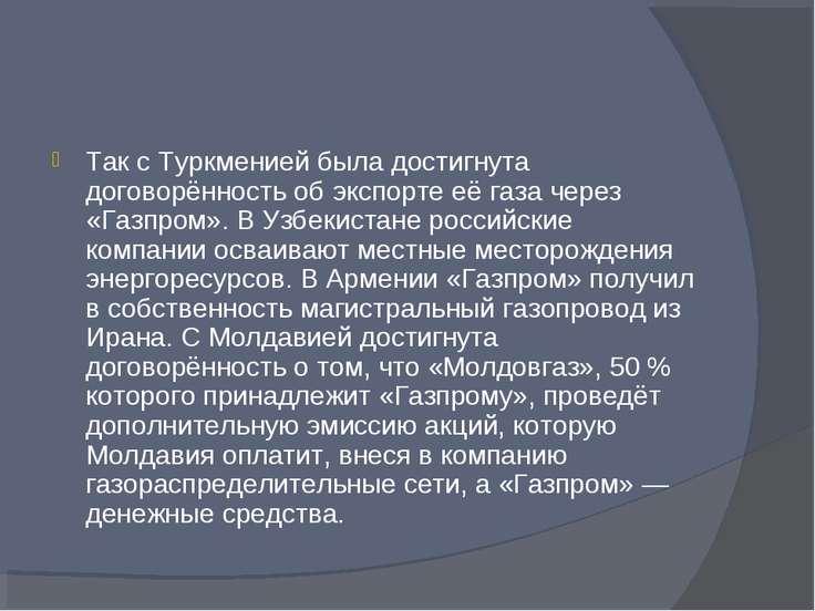 Так с Туркменией была достигнута договорённость об экспорте её газа через «Га...