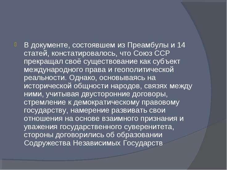 В документе, состоявшем из Преамбулы и 14 статей, констатировалось, что Союз ...