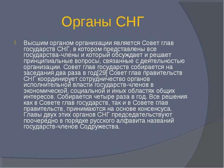 Органы СНГ Высшим органом организации является Совет глав государств СНГ, в к...