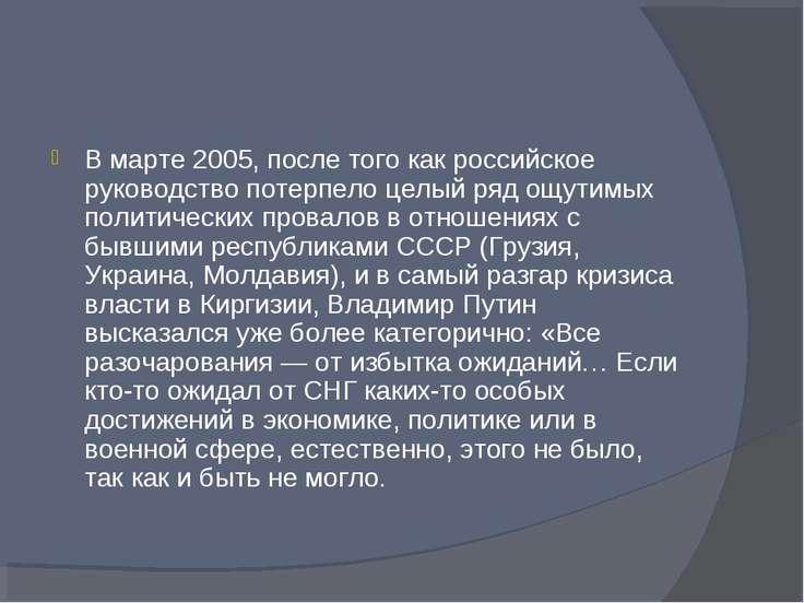 В марте 2005, после того как российское руководство потерпело целый ряд ощути...