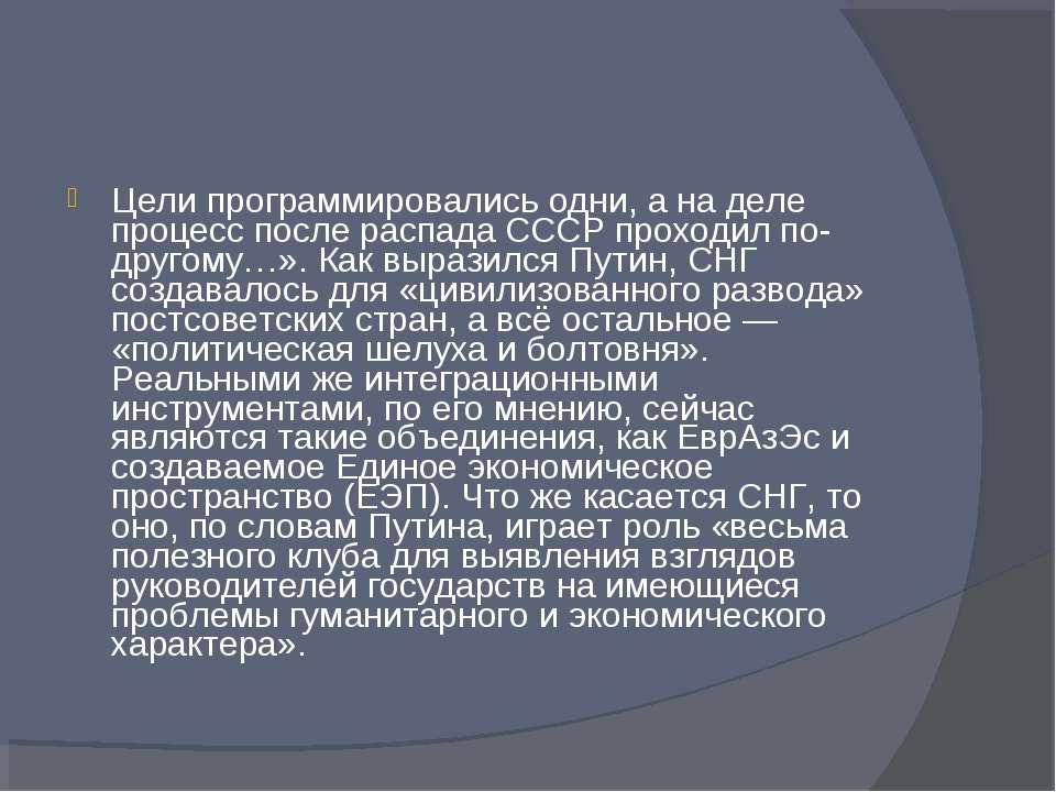 Цели программировались одни, а на деле процесс после распада СССР проходил по...