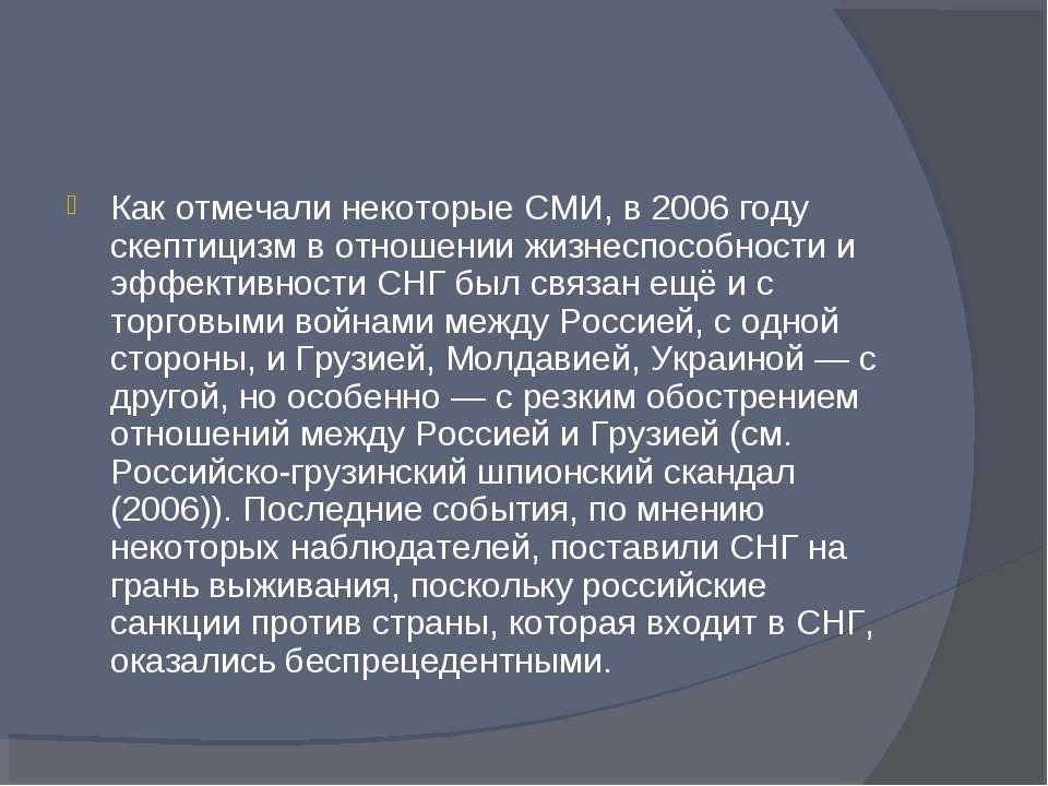 Как отмечали некоторые СМИ, в 2006 году скептицизм в отношении жизнеспособнос...