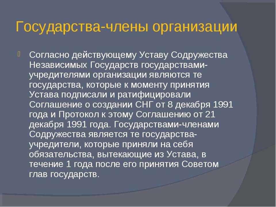 Государства-члены организации Согласно действующему Уставу Содружества Незави...