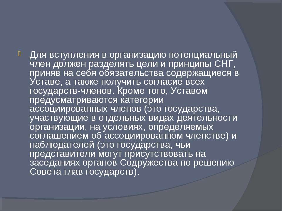 Для вступления в организацию потенциальный член должен разделять цели и принц...