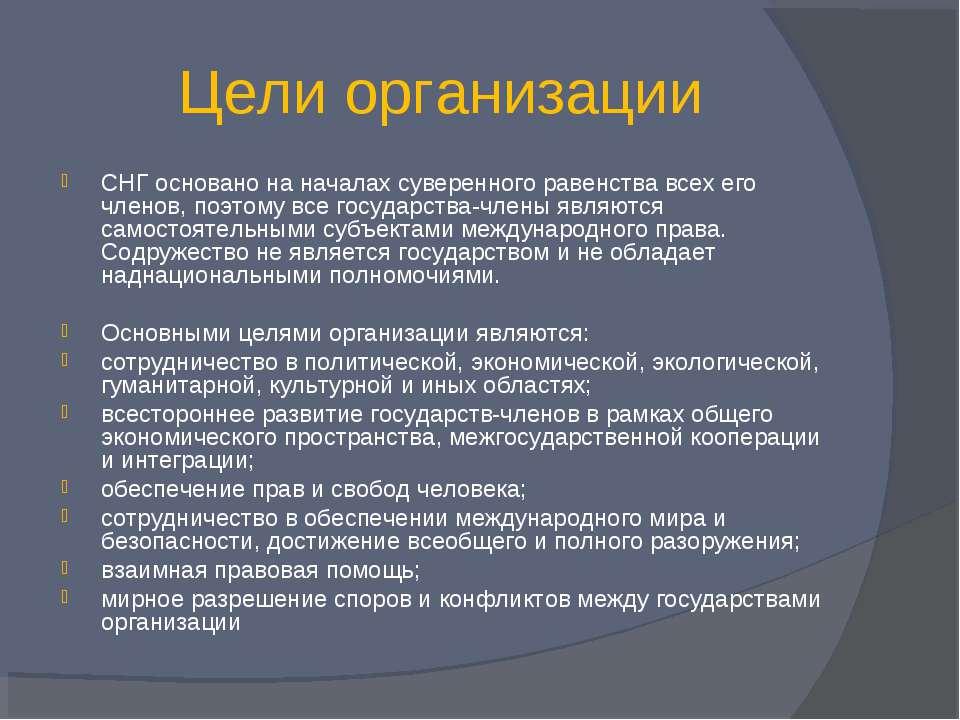 Цели организации СНГ основано на началах суверенного равенства всех его члено...