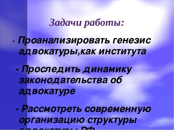 Задачи работы: - Проанализировать генезис адвокатуры,как института - Проследи...