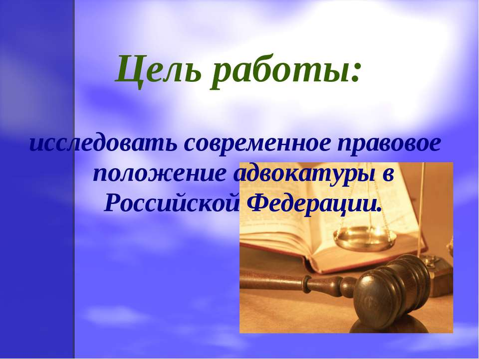 Цель работы: исследовать современное правовое положение адвокатуры в Российск...