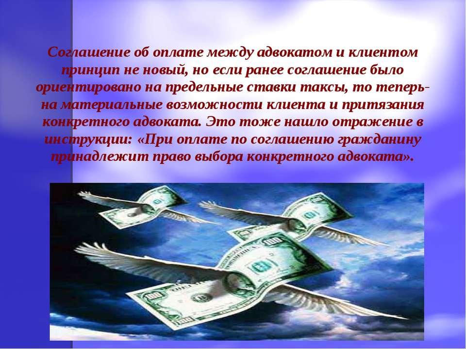 Соглашение об оплате между адвокатом и клиентом принцип не новый, но если ран...