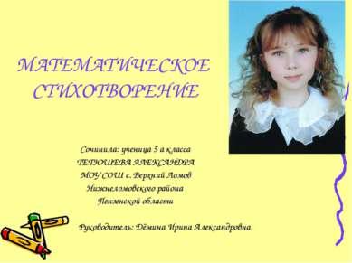 МАТЕМАТИЧЕСКОЕ СТИХОТВОРЕНИЕ Сочинила: ученица 5 а класса ТЕТЮШЕВА АЛЕКСАНДРА...