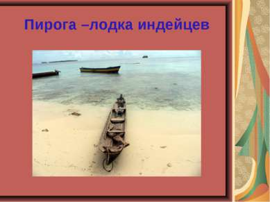 Пирога –лодка индейцев