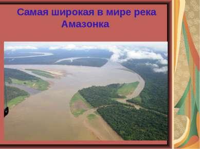 Самая широкая в мире река Амазонка
