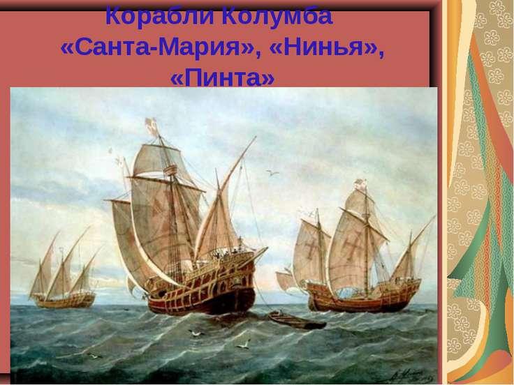 Корабли Колумба «Санта-Мария», «Нинья», «Пинта»