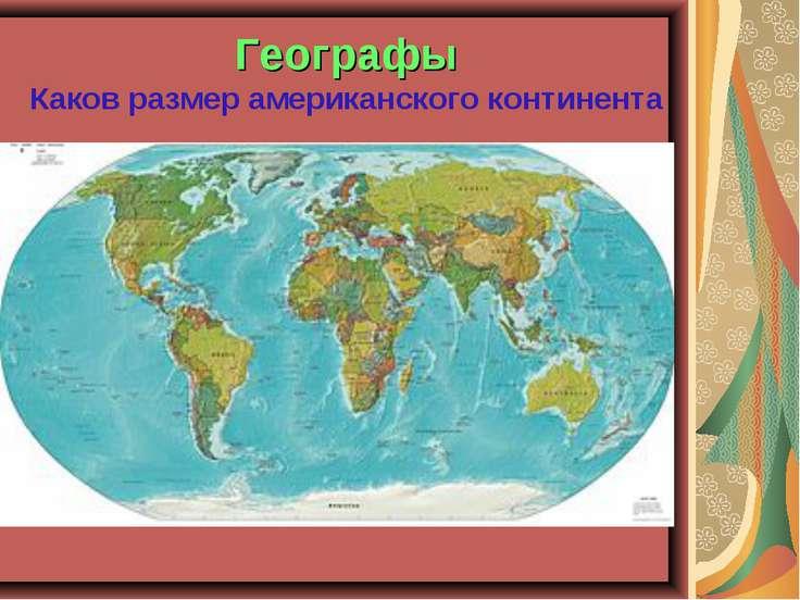Географы Каков размер американского континента