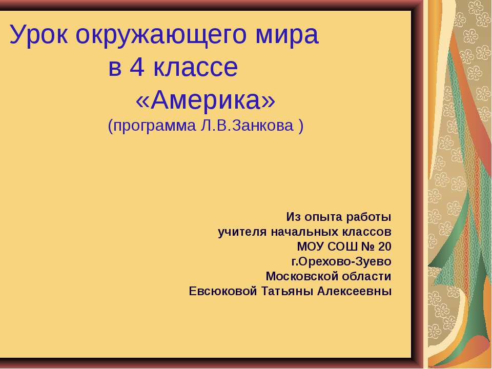 Урок окружающего мира в 4 классе «Америка» (программа Л.В.Занкова ) Из опыта ...