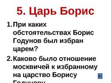 5. Царь Борис При каких обстоятельствах Борис Годунов был избран царем? Каков...