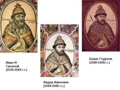 Иван IV Грозный (1530-1584 г.г.) Федор Иванович (1584-1589 г.г.) Борис Годуно...