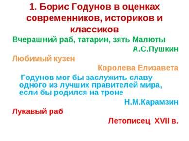 1. Борис Годунов в оценках современников, историков и классиков Вчерашний раб...