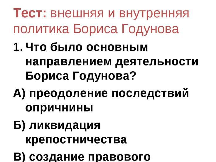 Тест: внешняя и внутренняя политика Бориса Годунова Что было основным направл...