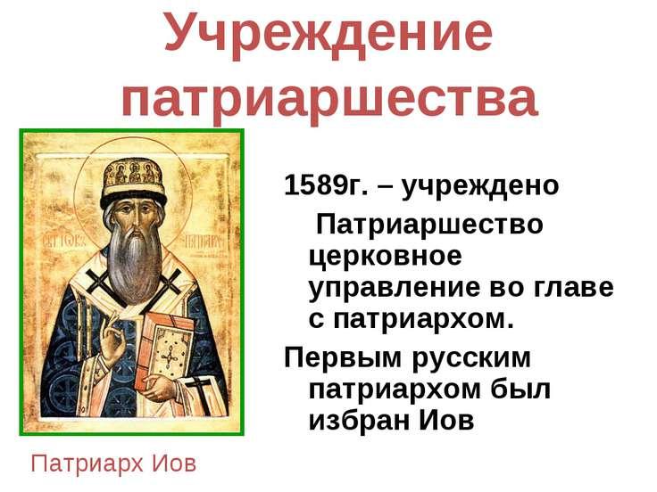 Учреждение патриаршества Патриарх Иов 1589г. – учреждено Патриаршество церков...