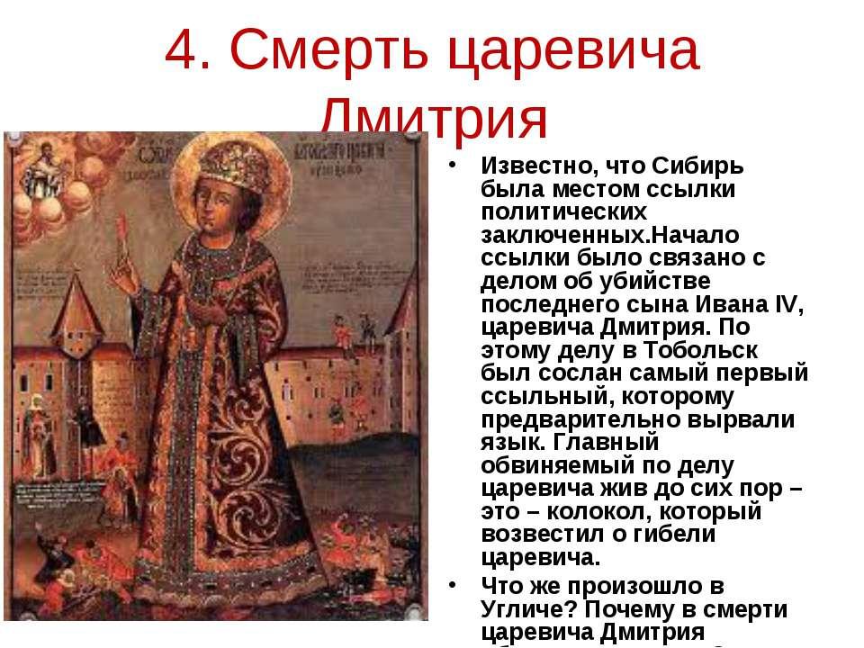 4. Смерть царевича Дмитрия Известно, что Сибирь была местом ссылки политическ...