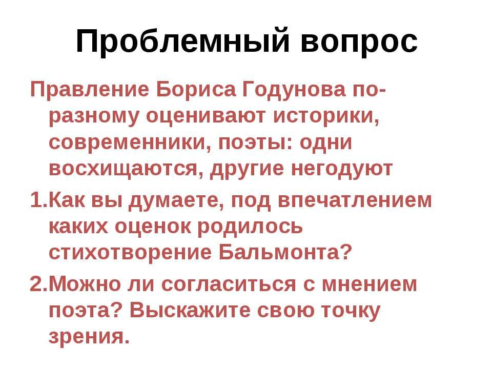 Проблемный вопрос Правление Бориса Годунова по-разному оценивают историки, со...