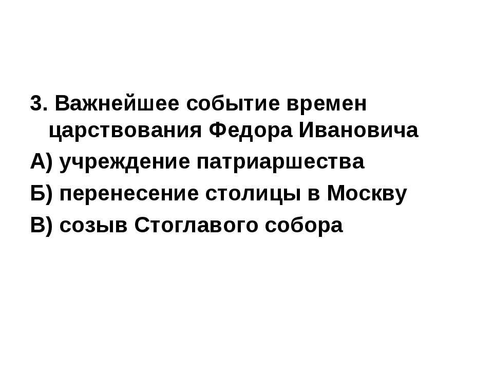 3. Важнейшее событие времен царствования Федора Ивановича А) учреждение патри...