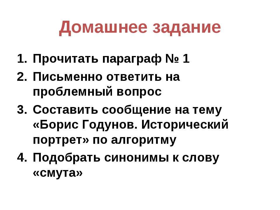 Домашнее задание Прочитать параграф № 1 Письменно ответить на проблемный вопр...
