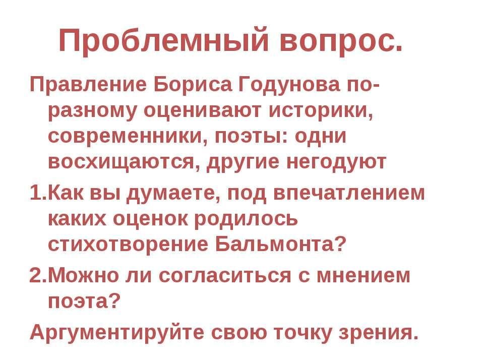 Проблемный вопрос. Правление Бориса Годунова по-разному оценивают историки, с...