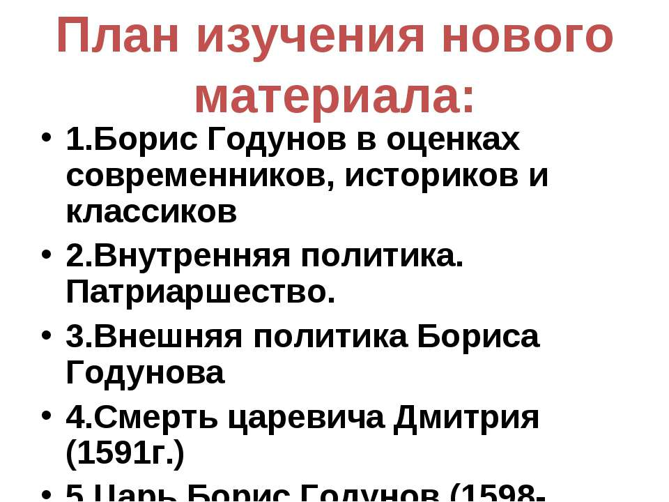 План изучения нового материала: 1.Борис Годунов в оценках современников, исто...