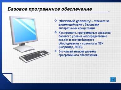 Базовое программное обеспечение (базовый уровень) – отвечает за взаимодействи...