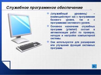Служебное программное обеспечение (служебный уровень) – взаимодействует как с...