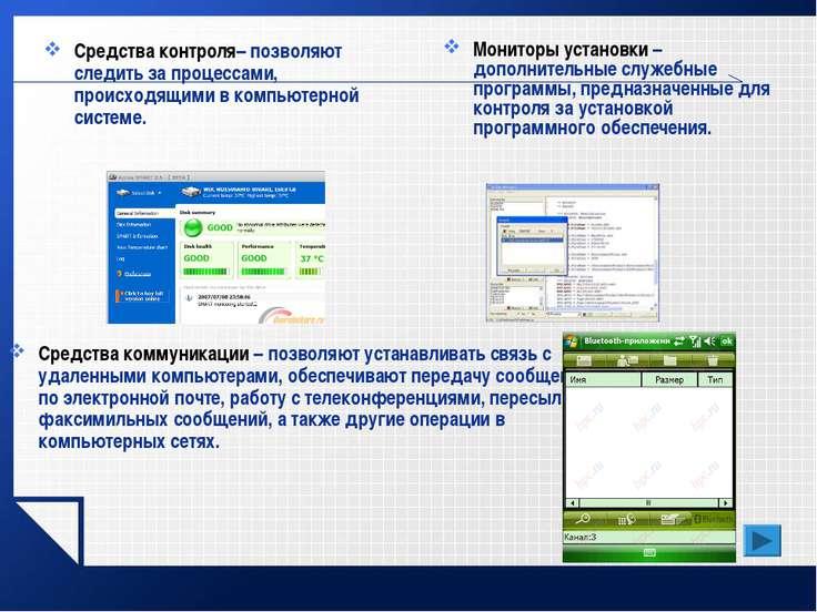 Средства контроля– позволяют следить за процессами, происходящими в компьютер...