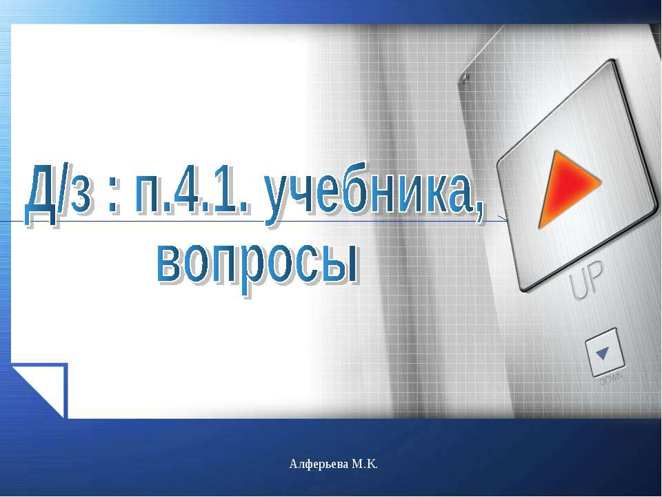 Алферьева М.К.