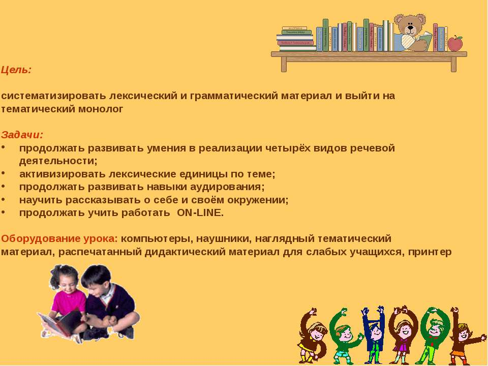 Цель: систематизировать лексический и грамматический материал и выйти на тема...
