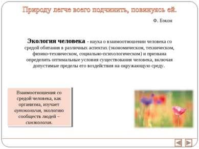 Экология человека - наука о взаимоотношении человека со средой обитания в раз...