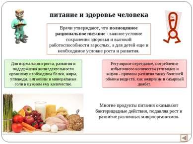 питание и здоровье человека Врачи утверждают, что полноценное рациональное пи...