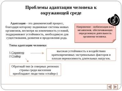 Проблемы адаптации человека к окружающей среде Типы адаптации человека: Сприн...