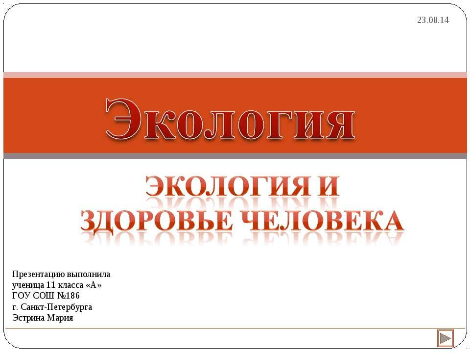 Презентацию выполнила ученица 11 класса «А» ГОУ СОШ №186 г. Санкт-Петербурга ...